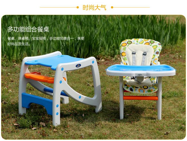 宝宝课桌 餐椅二合一组合式儿童餐椅图片
