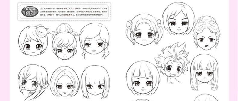 漫画素描技法/新手入门版/q版篇 零基础学画漫画绘画素描画动漫人物