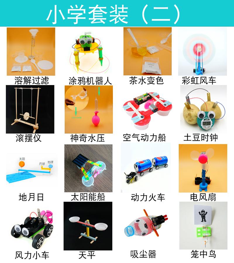 科技小制作 diy小学幼儿园初中机器人科学实验玩具套装5-15岁彩盒