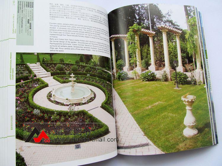 最新国际私家庭院 全球经典 别墅豪宅私家花园庭园 园林景观设计 图书
