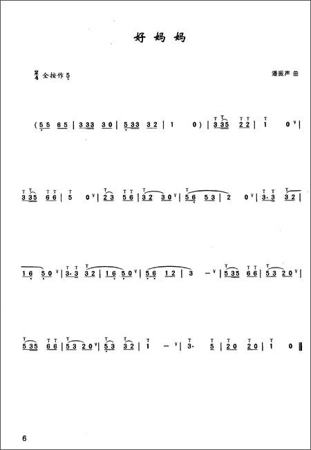 轻松学音乐:葫芦丝曲集108首(修订版) 李鹏程 上海音乐学院