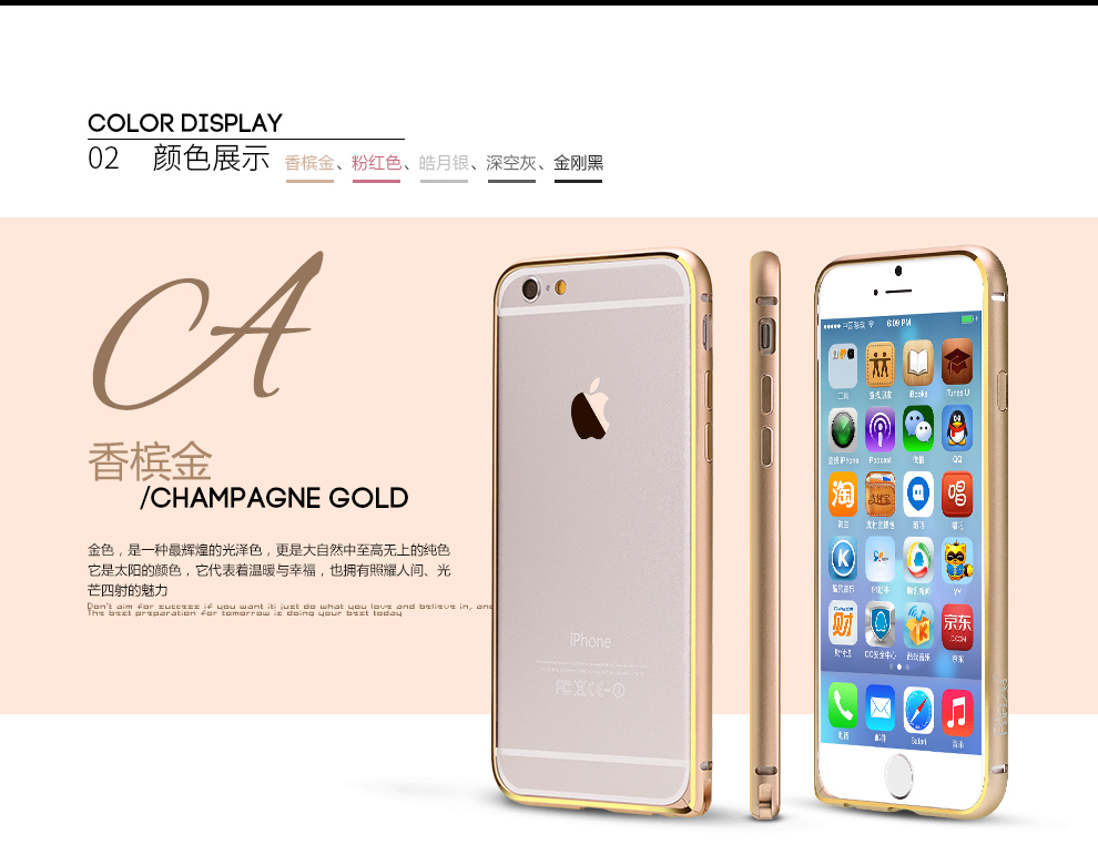 7寸iphone6金属边框苹果6手机壳