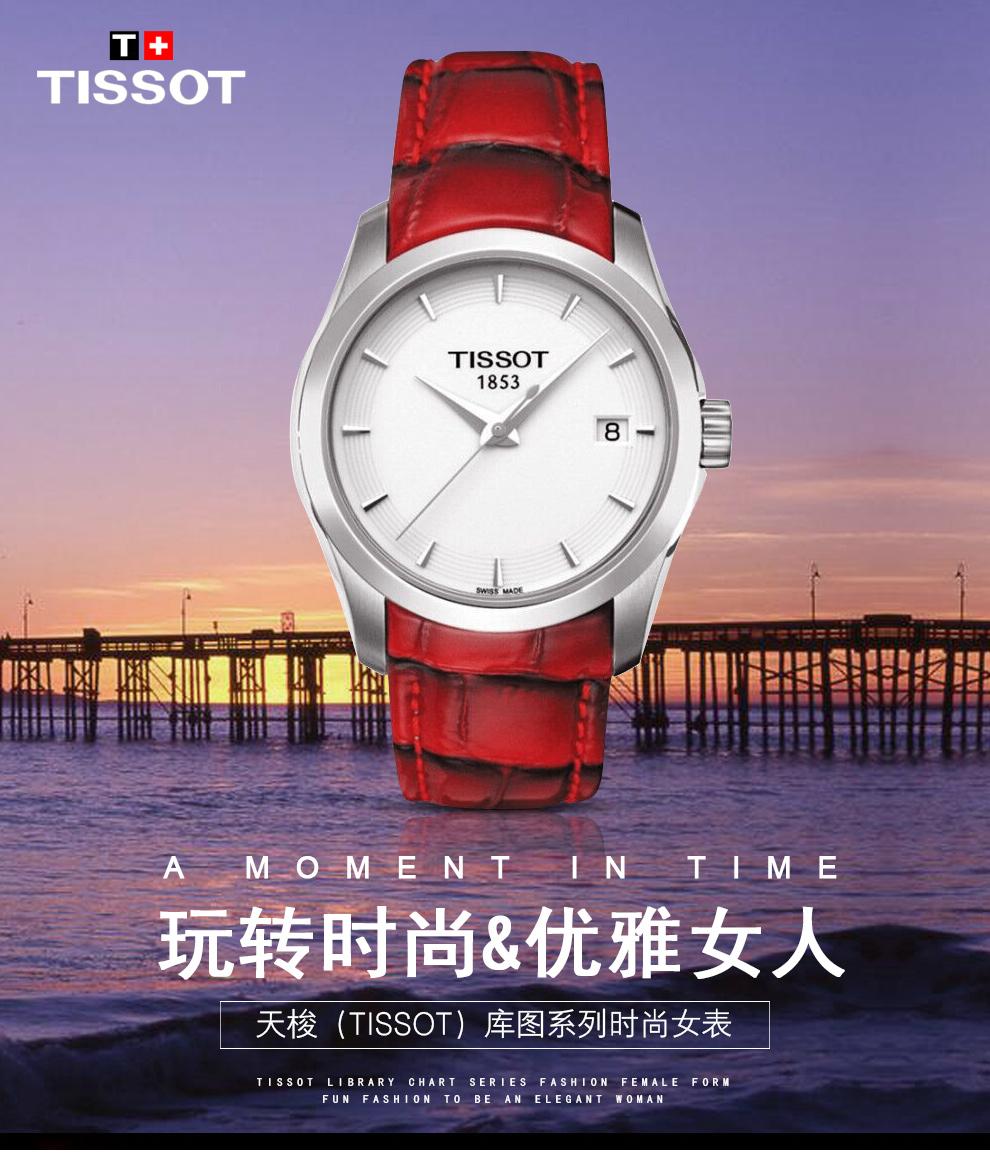 Đồng hồ đôi nam nữ Tissot 1000 100200 T035.210.16.011.01 - ảnh 1