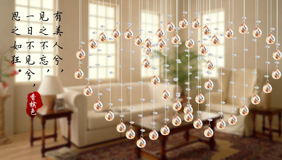 心心相印心形成品水晶珠帘玄关挂帘水晶帘水晶帘子
