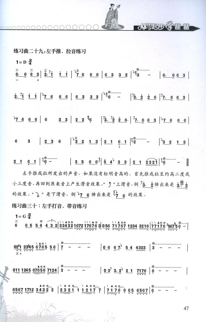 琵琶儿童歌曲曲谱