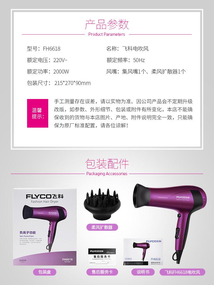 Máy sấy tóc FLYCOFH6618 2000W - ảnh 10