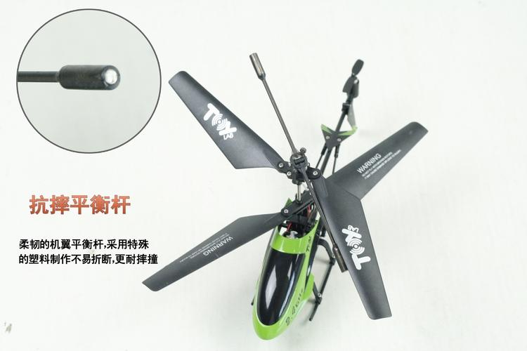 飞力特h2402g遥控飞机2.4g更换电池耐摔玩具合金航模直升机战斗机