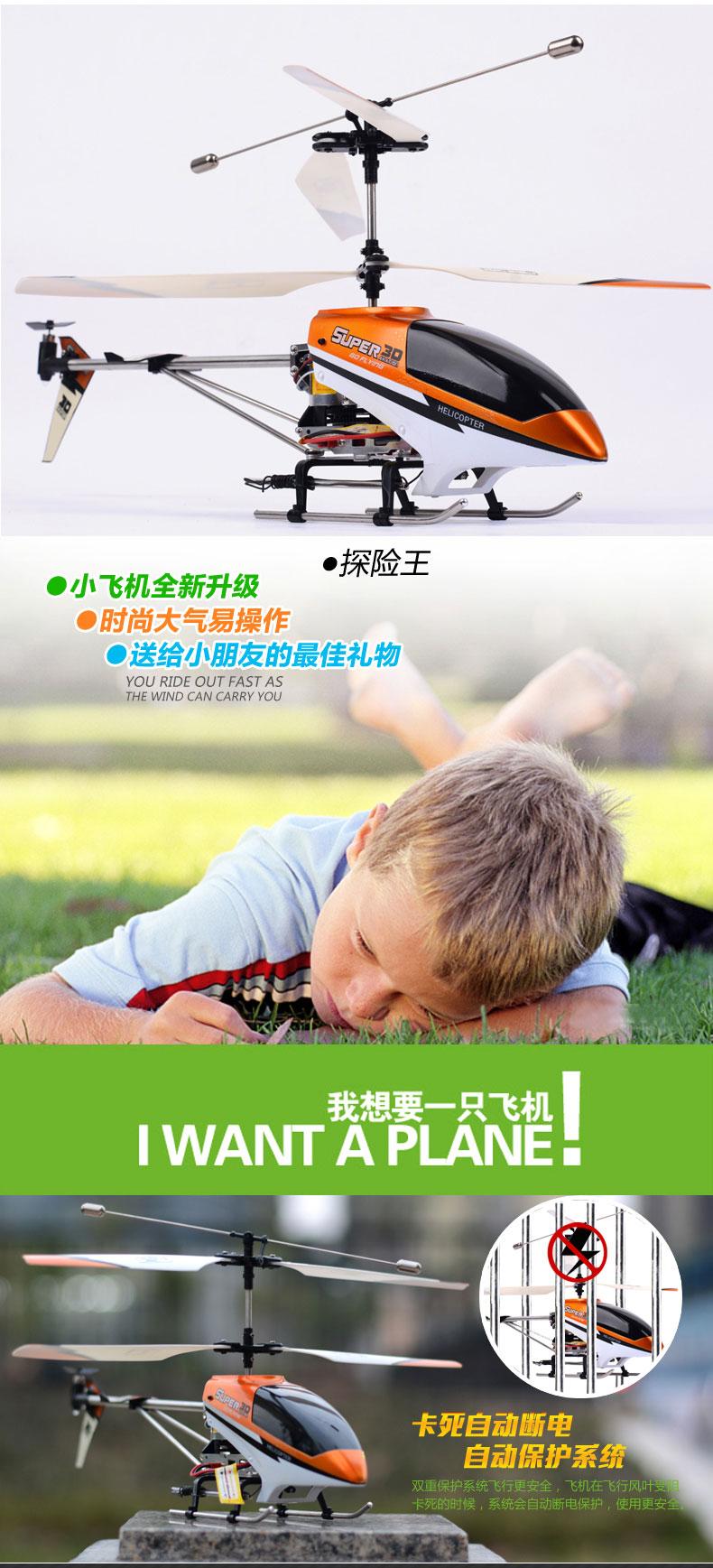 双马 探险王 遥控飞机 儿童男孩玩具 耐摔带陀螺仪 全国指定地区包邮