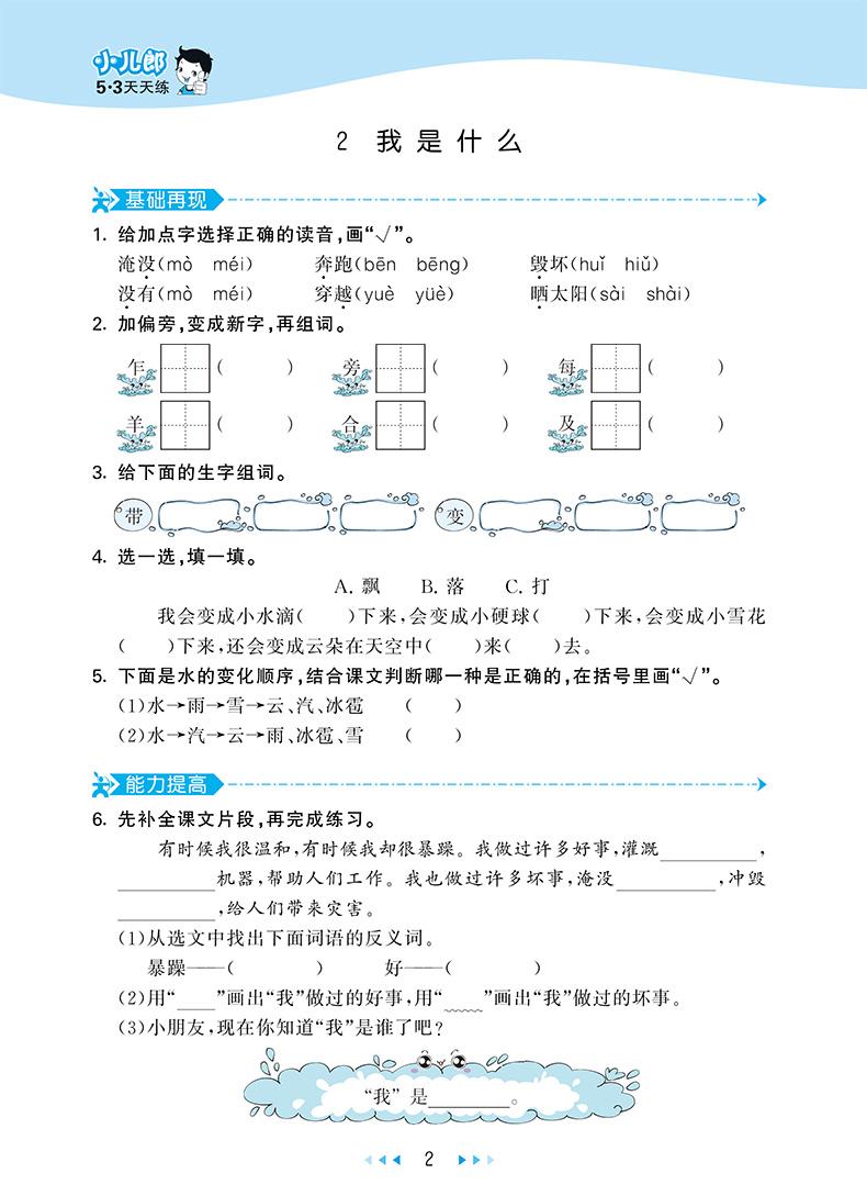 二年级上册数学练_53五三天天练2二年级上册语文数学人教版同步练习册5.