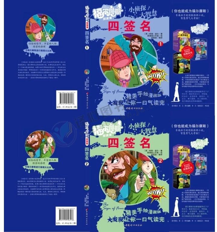 正版福尔摩斯探案集精美彩色手绘漫画版10册 儿童侦探故事书籍全彩