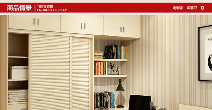 索菲亚衣柜定制 卧室家具 整体衣柜 床 电视柜 书柜组合定制 (此价格