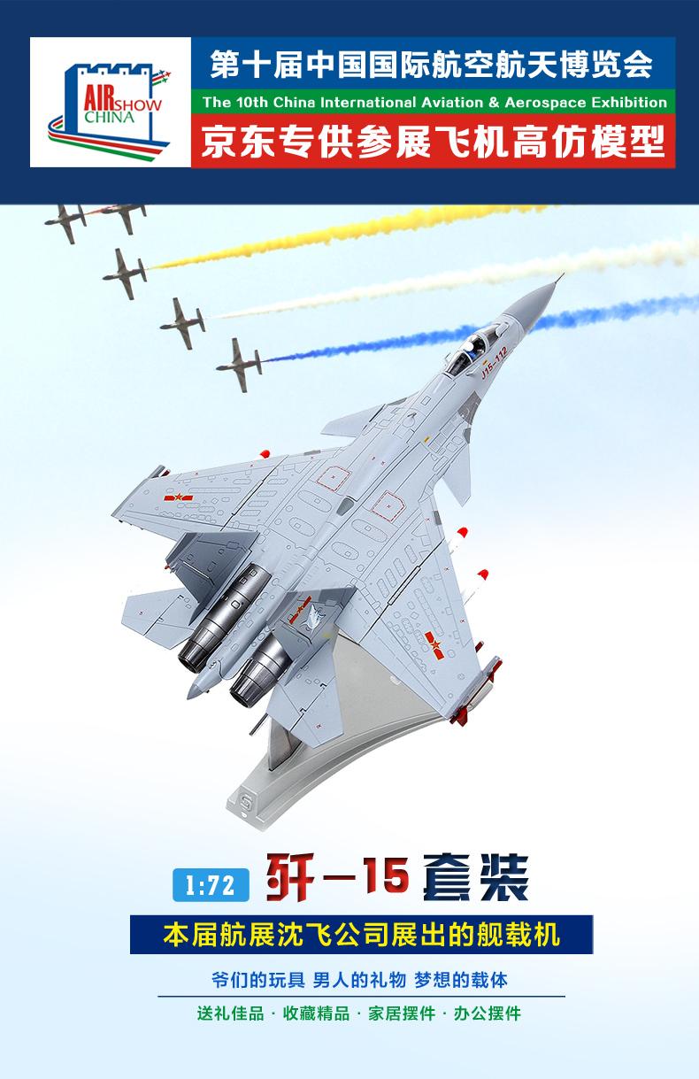 1:72歼15中航2014年珠海航展纪念版飞机模型