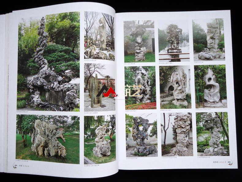 《中国古典园林 中式园林景观设计