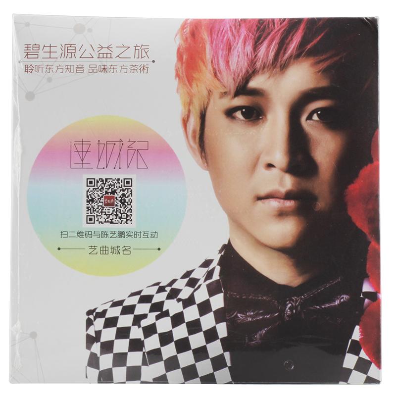 商品名称:陈艺鹏cd(碧生源赠品) 商品编号:1680448142 店铺: 好药师