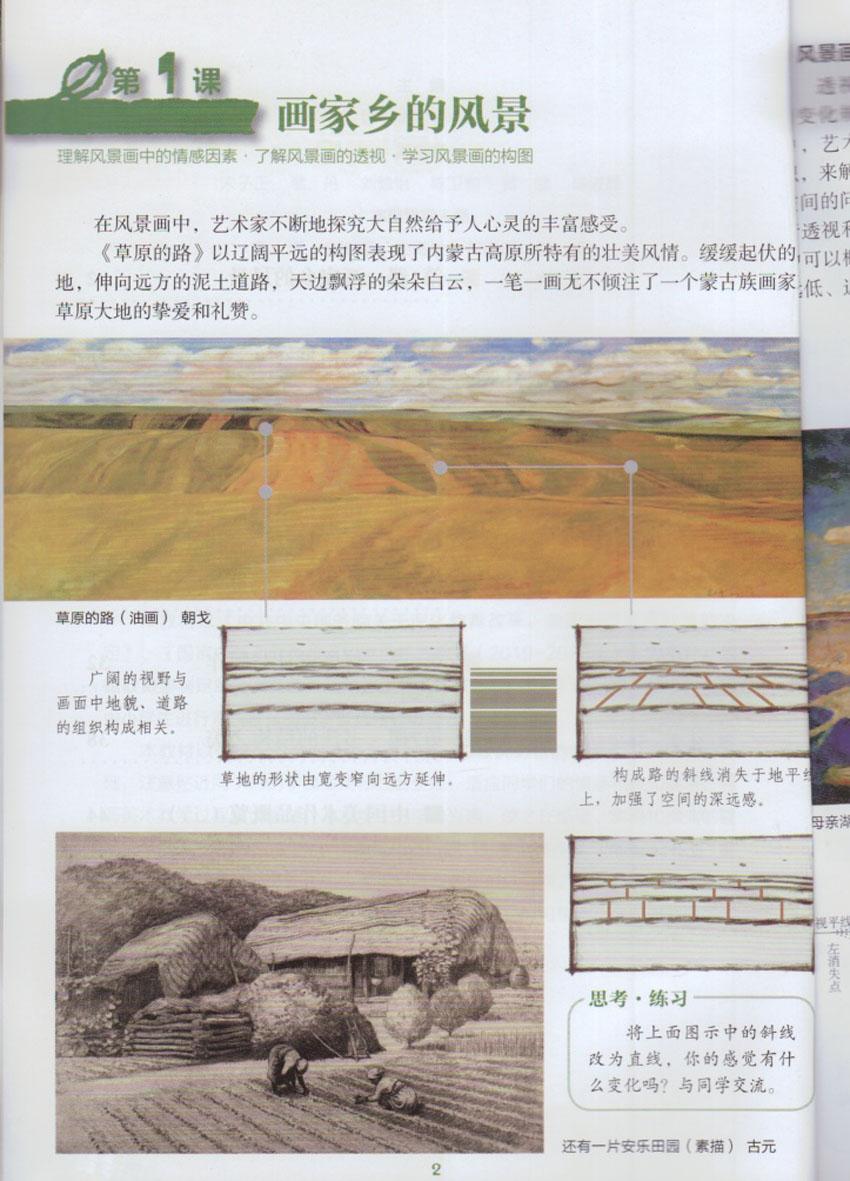 湘美版初中美术七年级下册 美术书 湖南美术出版社 义务教育教科书图片