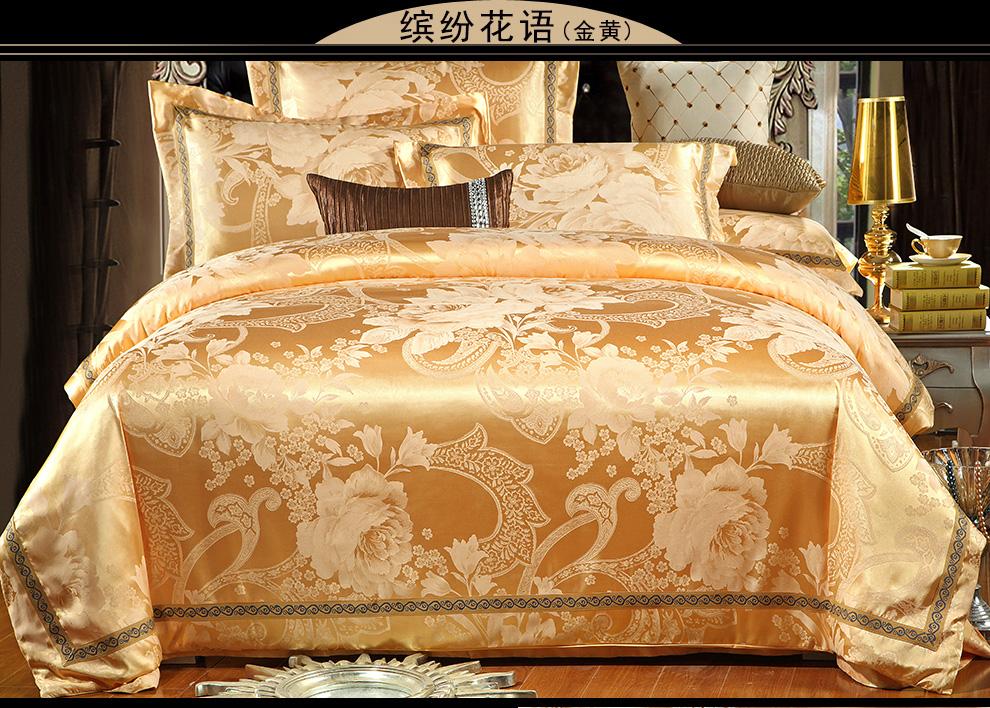 优卡丝大提花婚庆欧式床单四件套