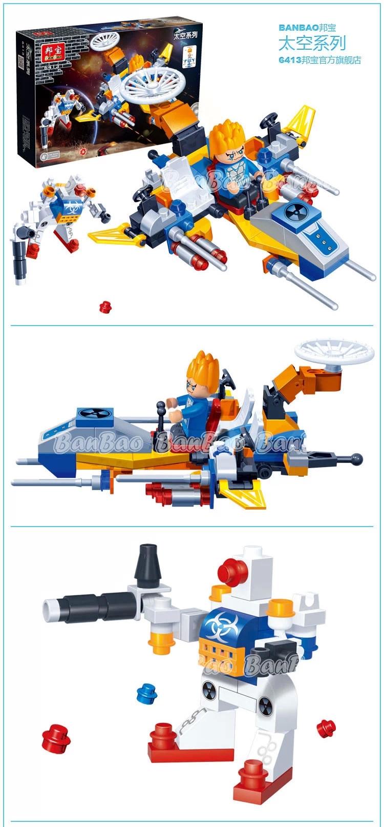 拼插小颗粒积木益智儿童玩具太空船星球大战