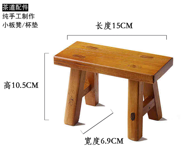 品茶忆友 原木纯手工小木板凳创意杯垫木头壶垫茶垫 功夫茶道配件