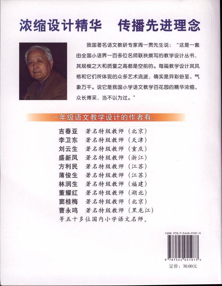 小学1/一年级语文上册 新课程语文名师同步教学设计 修订版 人教版图片