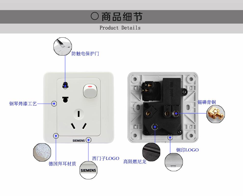 西门子带开关插座接线图 图片合集
