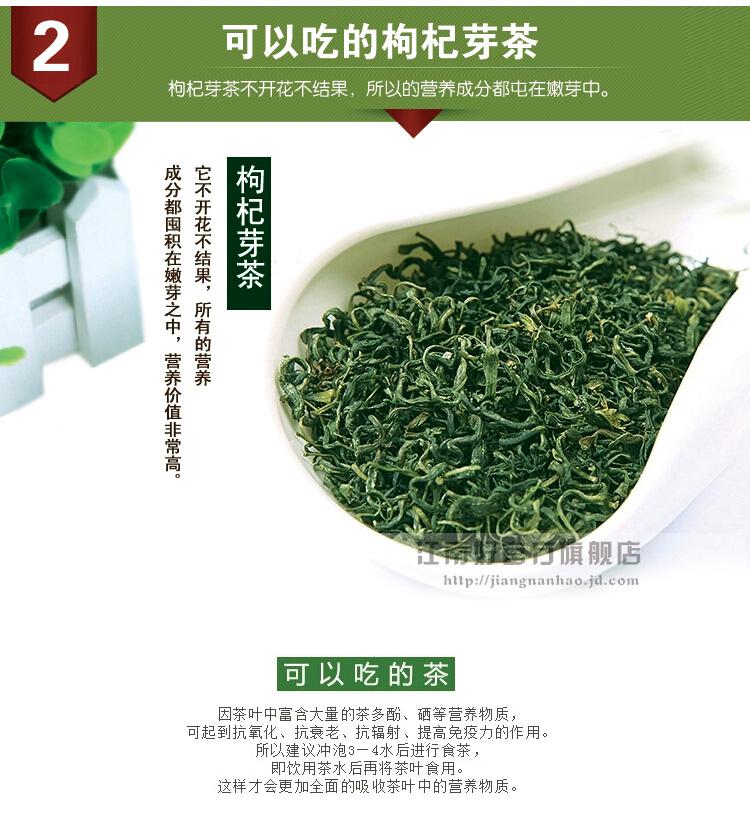 枸杞芽尖茶 枸杞嫩芽尖茶叶120g精品大礼盒图片