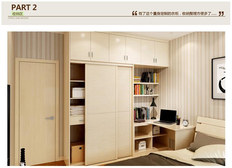 索菲亚衣柜定制 卧室家具 整体衣柜+床+电视柜+书柜组合定制 (此价格