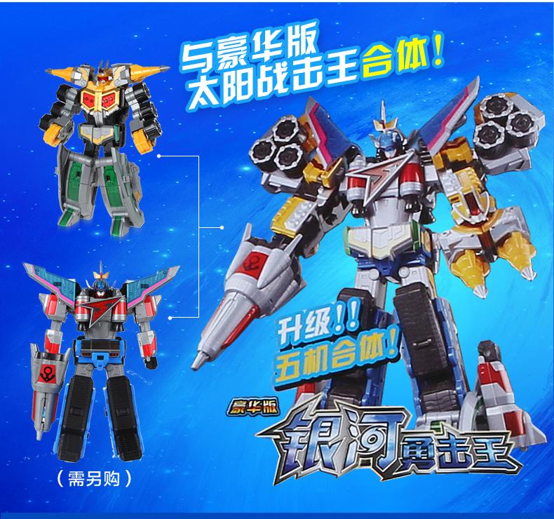 巨神战击队2玩具套装 巨神战击队2太阳战击王豪华版图片