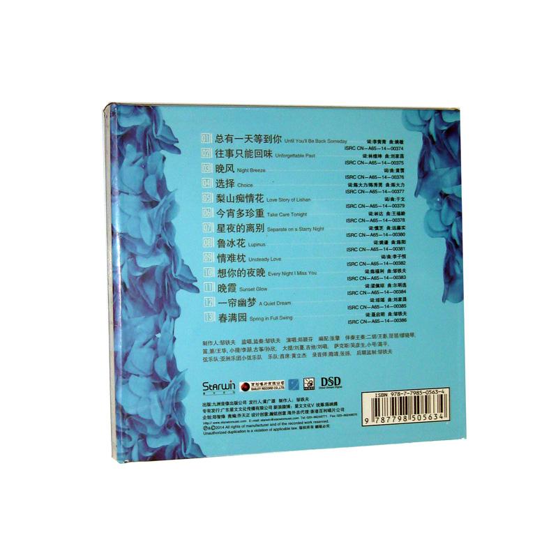 郑颖芬 总有一天等到你 dsd cd 2014年新专辑 星文