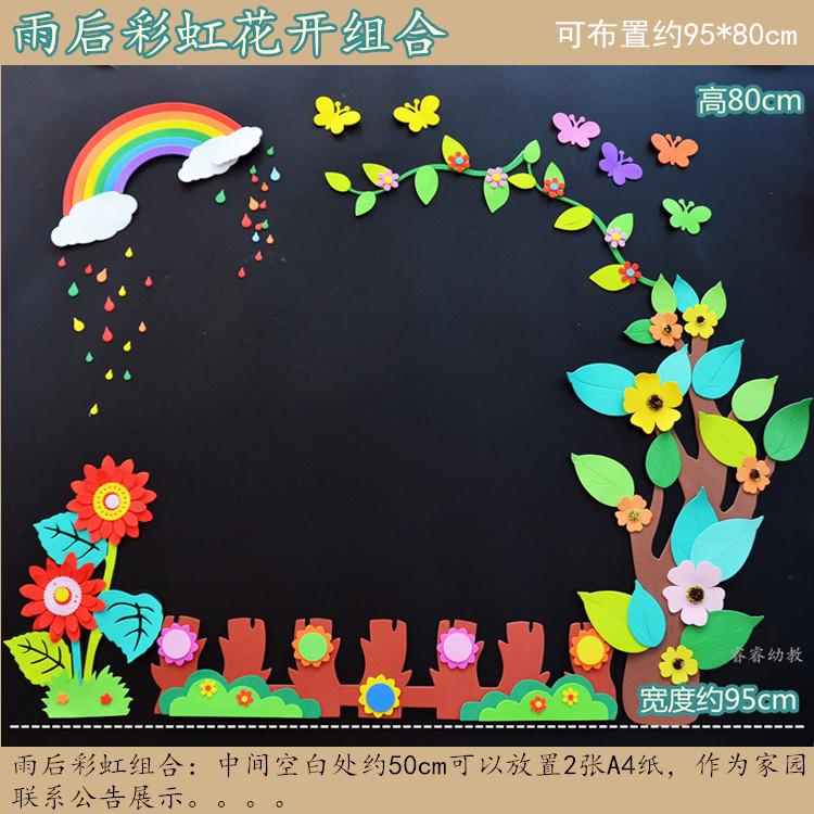 卓品佳 幼儿园墙贴小学班级文化墙黑板报装饰教室布置