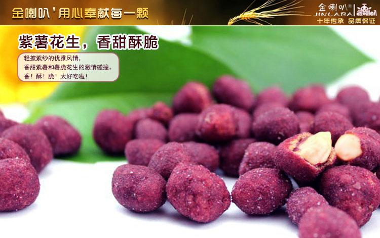 金喇叭(jinlaba) 休闲零食 紫薯花生210g