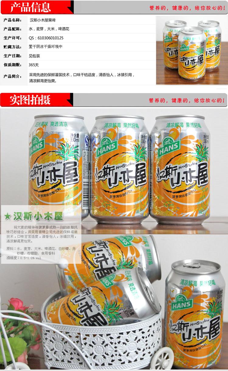 饮料冲调 饮料 冰峰 汉斯小木屋果啤330ml果味菠萝啤酒 碳酸饮料