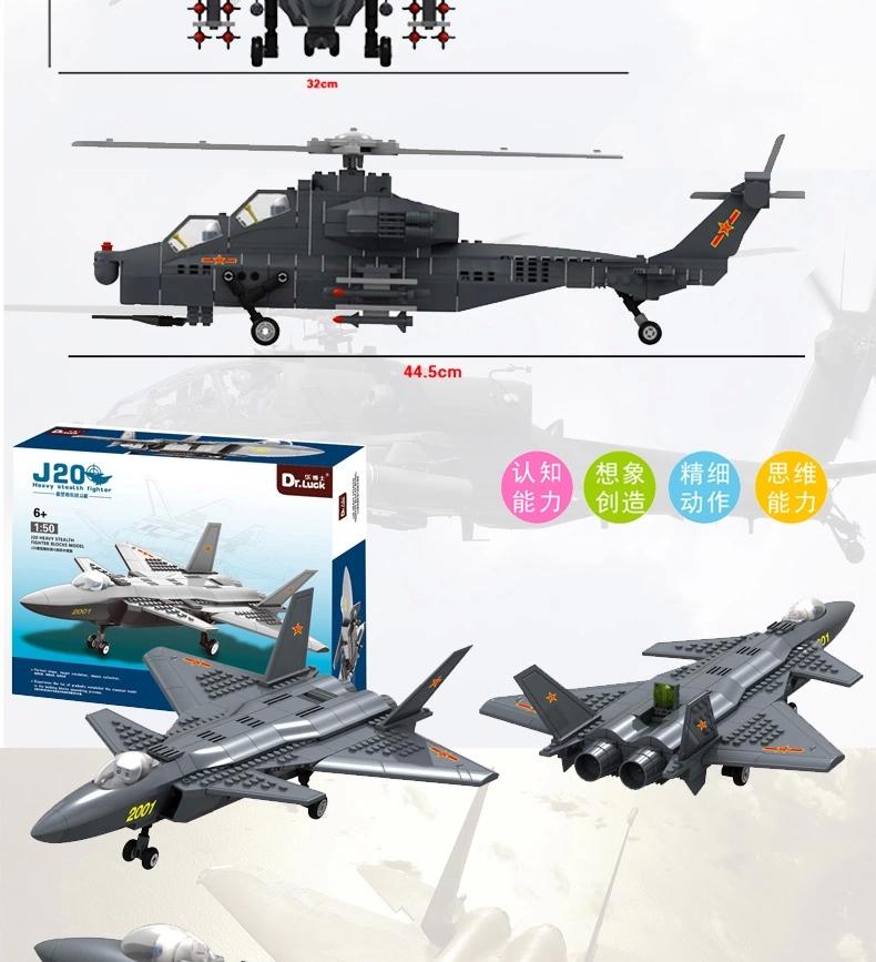 益智积木 新军事模型飞机 战斗机 武直直升机 wz10武装直升机