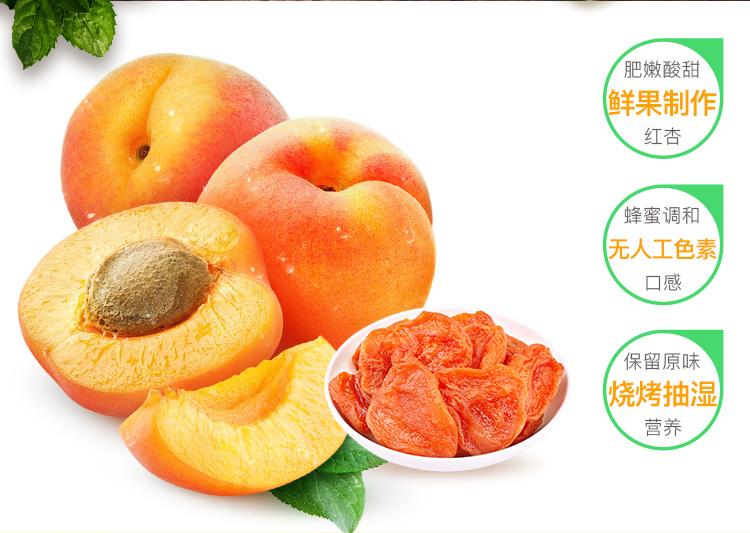 百草味 红杏干100g