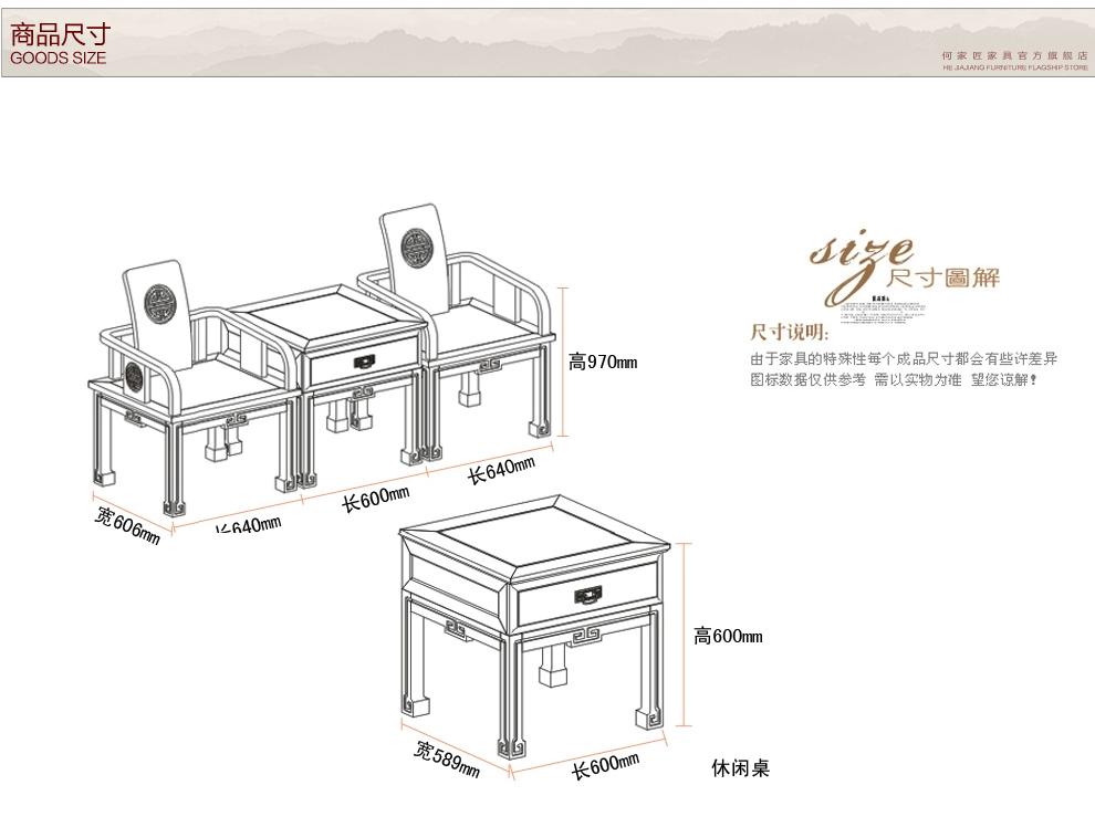 实木家具现代中式休闲几/休闲椅s02q