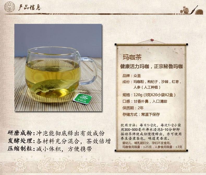 众圣 玛咖茶 玛卡茶 正宗秘鲁玛咔茶 代用茶 袋泡茶 养生茶 男士保健