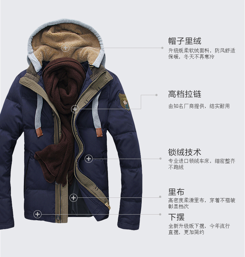 2014新款艾莱依男士短款羽绒服修身美特斯森马男装冬图片