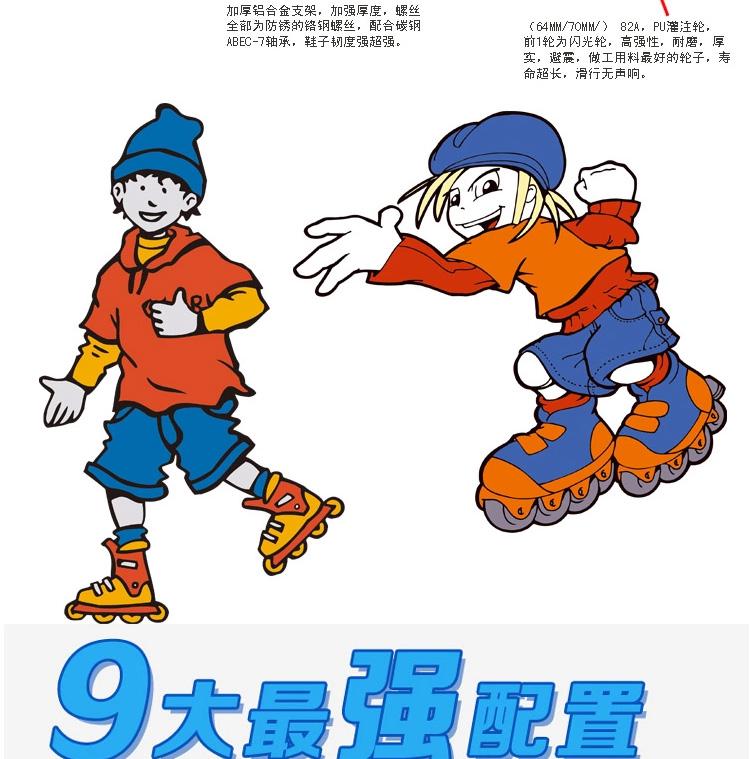 旱冰鞋卡通图片展示
