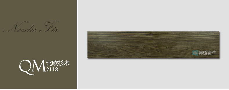 【青橙瓷砖】北欧杉木 1000*200 木纹砖客厅地砖地板砖 黑色qm2122图片