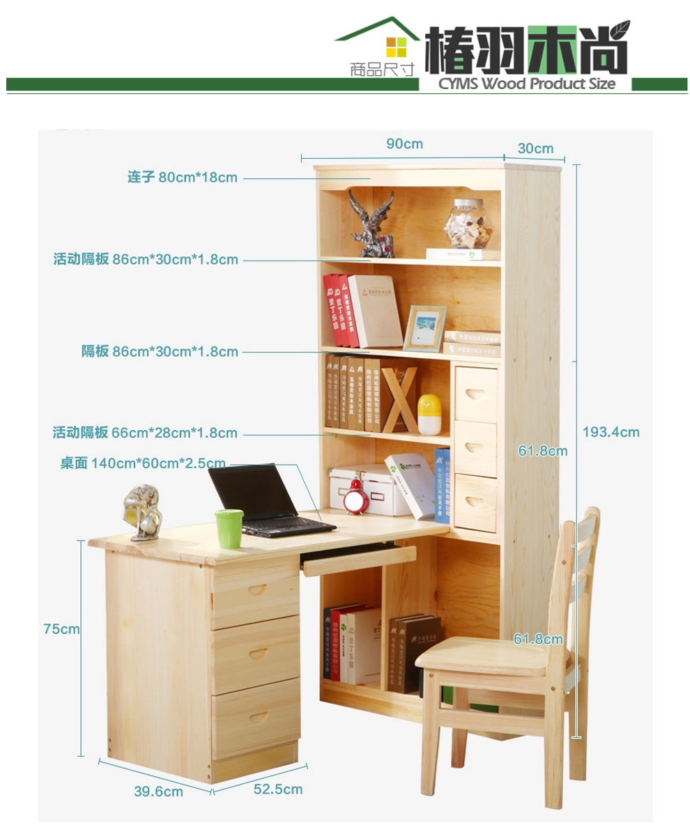 椿羽木尚实木书桌 松木书桌 电脑桌儿童转角书柜学习桌写字台在带书柜