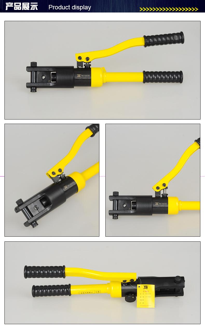 波斯 高档手动液压钳 液压压接钳 端子压线钳 液压紧线钳 120平方图片