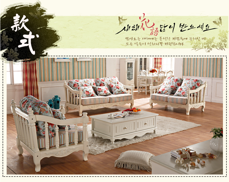 醉人香家具 地中海沙发 韩式田园风格沙发组合实木田园沙发 全实木图片