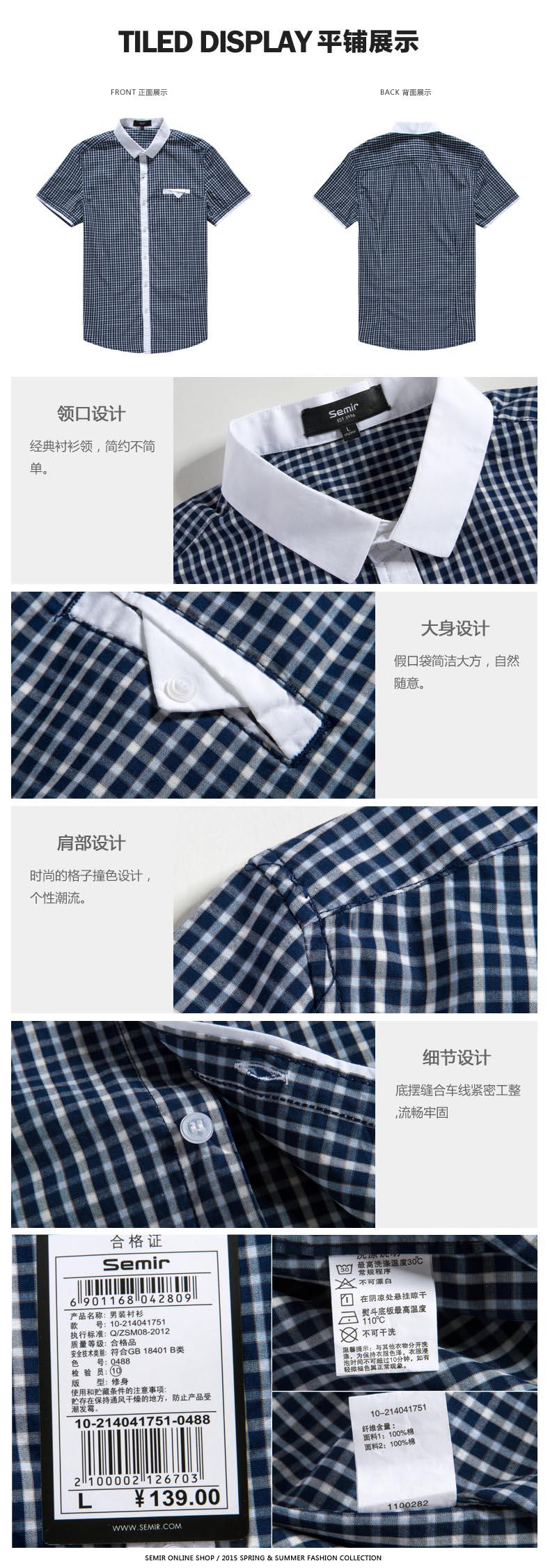 森马男装2015夏装新款短袖衬衫 男士韩版休闲拼接修身图片