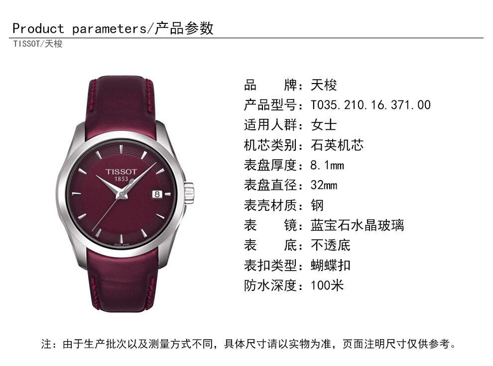 Đồng hồ đôi nam nữ Tissot 1000 100200 T035.210.16.011.01 - ảnh 2