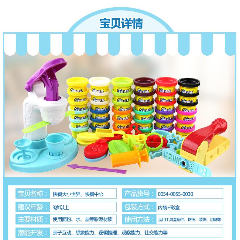 橡皮泥diy手工玩具3d彩泥雪糕机