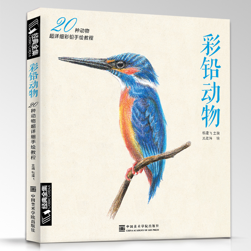 经典全集 彩铅动物手绘画入门临摹教程书籍彩色素描铅笔飞乐昆虫鸟类