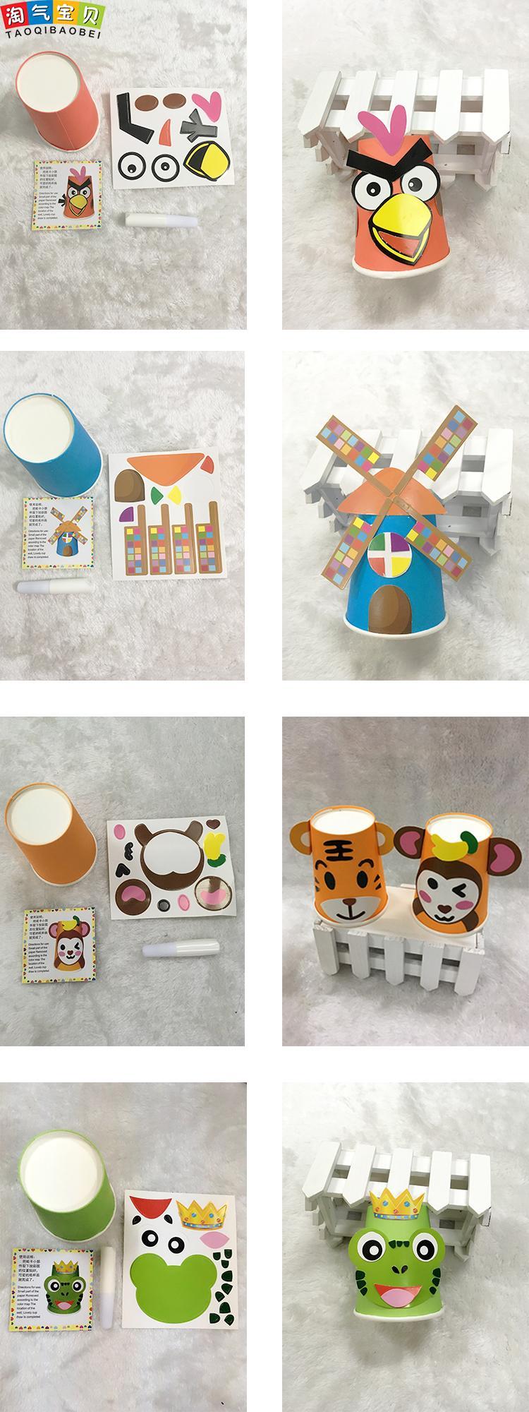 儿童卡通纸杯粘贴画幼儿园手工制作diy材料包创意立体粘贴画玩具 美丽