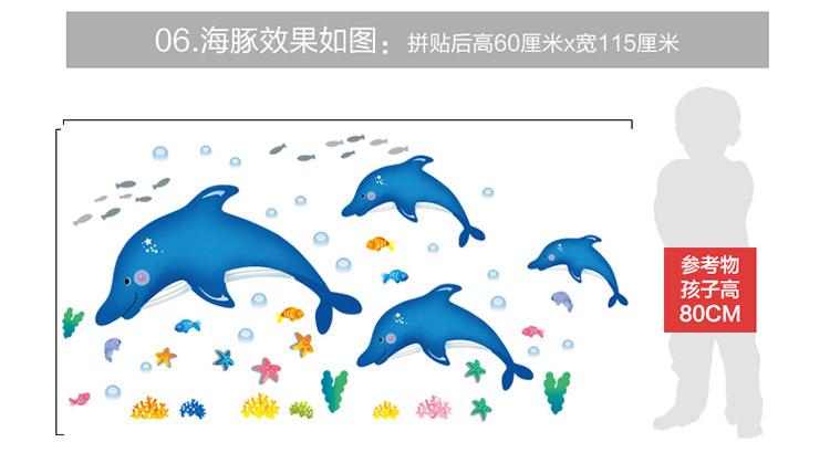 海洋馆海底世界鱼墙贴