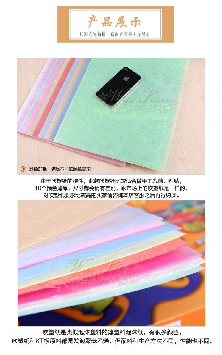儿童diy手工材料彩色吹塑纸 塑彩剪贴纸 手工 彩色工艺设计剪纸 8k