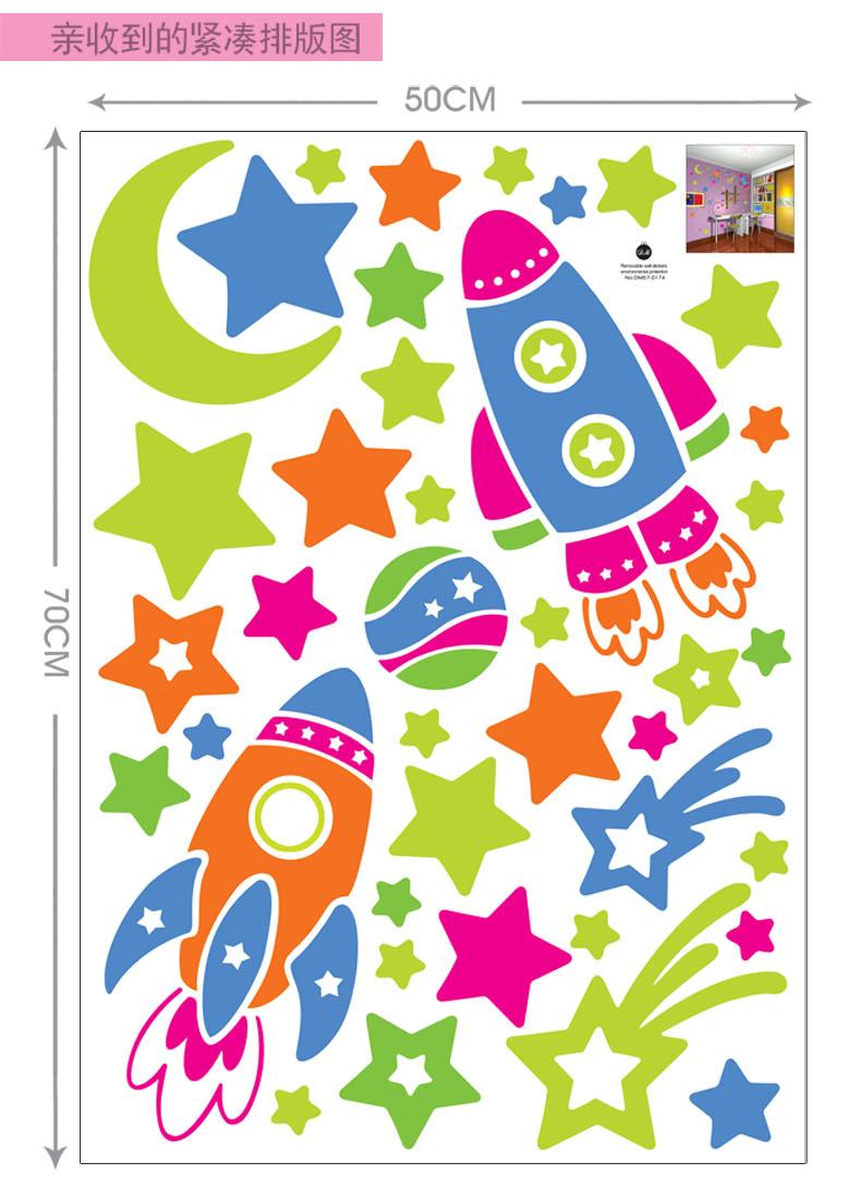deezu小星星月亮卡通墙贴图案卡通卧室儿童房创意贴画