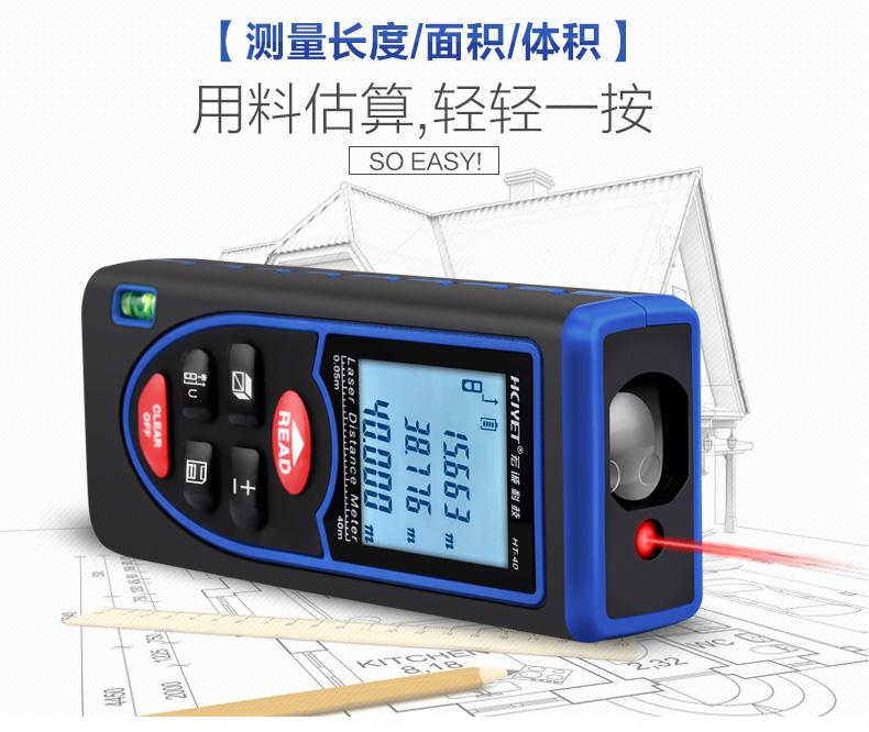 宏诚科技(HCJYET)40米 手持式激光测距仪